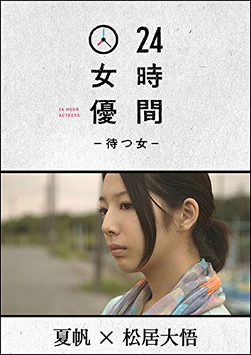 24時間女優-待つ女- ♯1 夏帆 [DVD] -