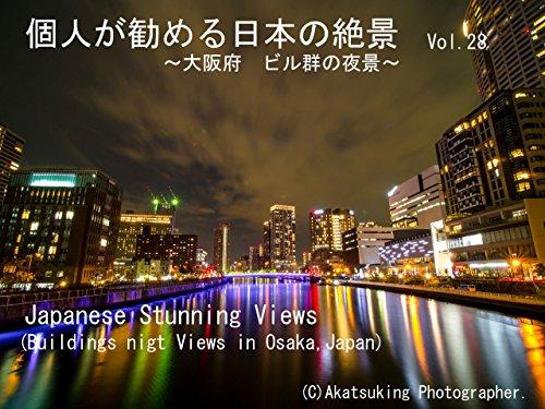 個人が勧める日本の絶景 Vol.28 ?大阪府 ビル群の夜景?: Japanese Amazing Views Osaka Buildings Nigt Views