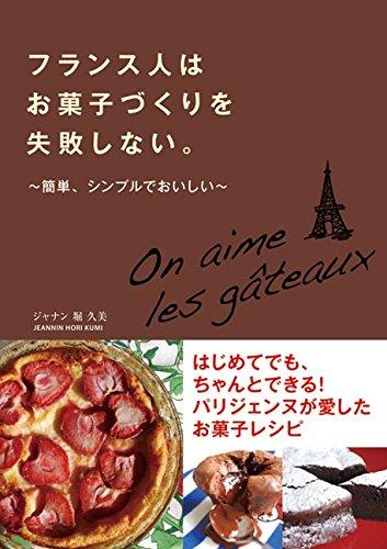 フランス人はお菓子づくりを失敗しない。
