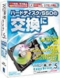 HD革命/CopyDrive Ver.5 Windows8対応 CD起動版