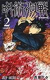 呪術廻戦 コミック 1-2巻セット