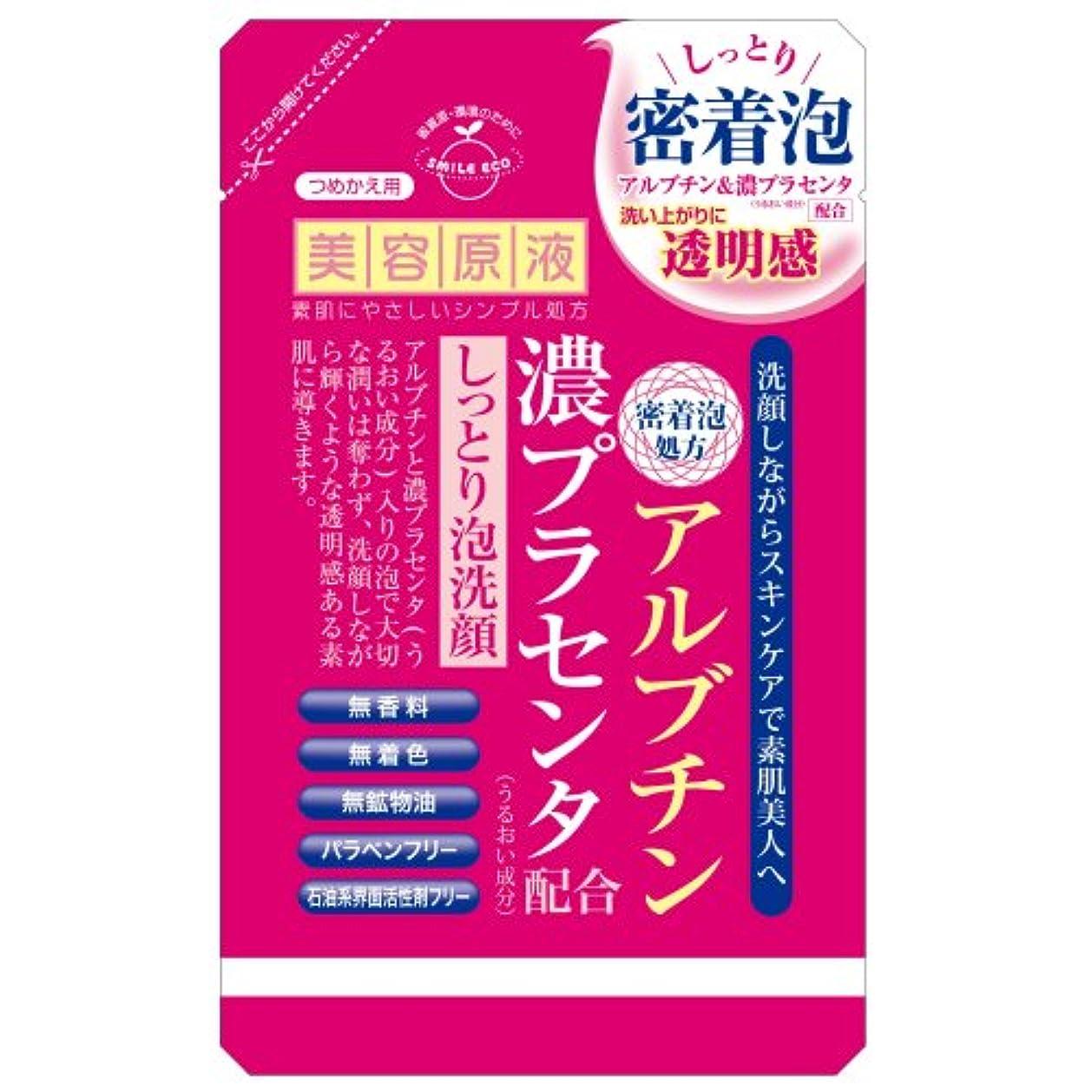 感嘆再生乱用美容原液 AP うるおい泡洗顔 詰替 (アルブチン?濃プラセンタ) 145mL