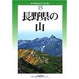 改訂版 長野県の山 (新・分県登山ガイド)