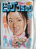 ビッグコミック 2010年 11月 10日号 No.21 [雑誌]