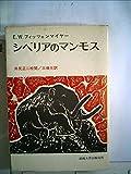 シベリアのマンモス―サンガ・イウラッフおよびベレゾフカ川畔のマンモス発見 (1971年) (教養選書)