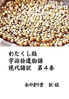 [あやまり堂]のわたくし版「宇治拾遺物語」現代語訳 第04巻