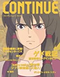 CONTINUE(コンティニュー) vol.29