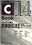 C‐Book 民事訴訟法〈2〉訴訟の終了・多数当事者訴訟・上訴 (PROVIDENCEシリーズ)