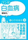 知ってなおす3マンカ゛ 白血病 (知ってなおすシリーズ)   (エクスナレッジ)