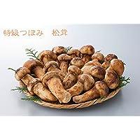 急速冷凍 つぼみ松茸 中国産松茸