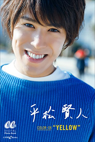 """平松 賢人 COLOR-08 """"YELLOW"""" BOYS AND MEN デジタル写真集 (CanCam デジタルフォトブック)"""
