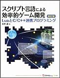 スクリプト言語による効率的ゲーム開発 新訂版 (LuaとC/C++連携プログラミング)
