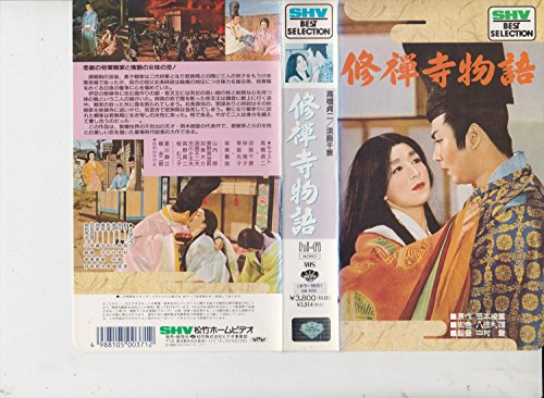 修禅寺物語 [VHS]