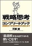 戦略思考コンプリートブック