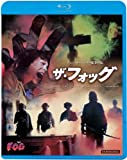 ザ・フォッグ [Blu-ray]