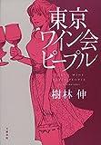 東京ワイン会ピープル 画像