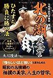 元相撲協会理事長 横綱北の湖の霊言 ひたすら勝負に勝つ法 (OR books)