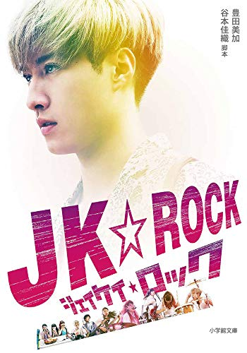 JK★ROCK (小学館文庫 と 8-20)