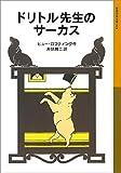 ドリトル先生のサーカス (岩波少年文庫)