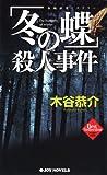 冬の蝶殺人事件 (ジョイ・ノベルス 木谷恭介自選集)