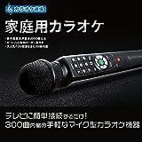 家庭用 カラオケ マイク/300曲内蔵 テレビ接続