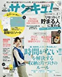 サンキュ!ミニ 2018年 04 月号 [雑誌]: サンキュ! 増刊