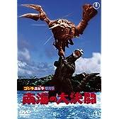 ゴジラ・エビラ・モスラ 南海の大決闘【60周年記念版】 [DVD]