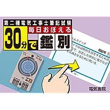 第二種電気工事士筆記試験毎日おぼえる30分で鑑別