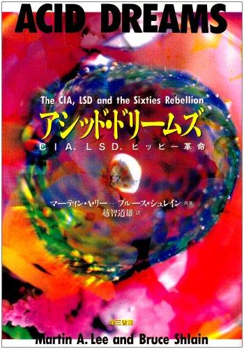 アシッド・ドリームズ―CIA、LSD、ヒッピー革命