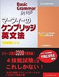 マーフィーのケンブリッジ英文法(初級編)第3版 (Basic Grammar in Use)
