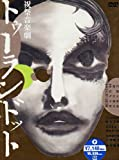 祝祭音楽劇 トゥーランドット[DVD]