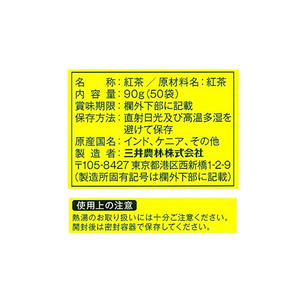 日東紅茶 DAY&DAY ティーバッグの紹介画像5