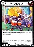 デュエルマスターズDMBD-03/超メガ盛りプレミアム7デッキ 集結!! 炎のJ・O・Eカーズ/BD-03/14/C/ヤッタレマン