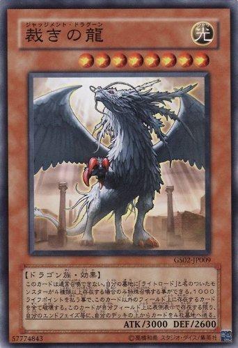 遊戯王OCG 裁きの龍 ノーマル GS02-JP009