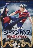 シーマンズNo.7・波止場のドラゴン [DVD]