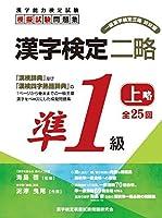解答別冊付 漢字検定二略 準1級 (上略)