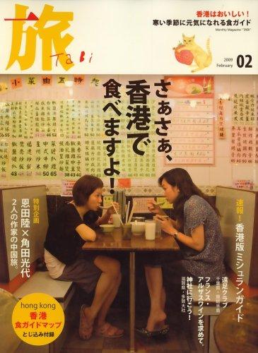 旅 2009年 02月号 [雑誌]
