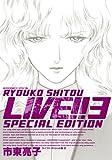 Live!! 3 (バーズコミックススペシャル)