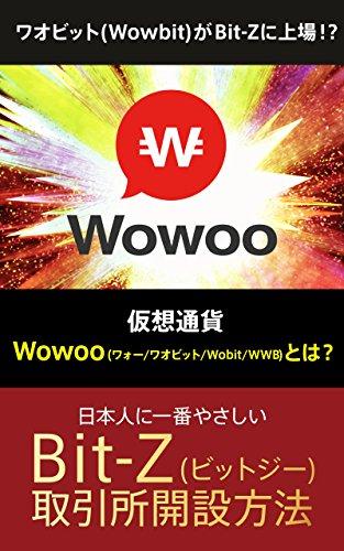 Wowbit(ワオビット)がBit-Zに上場!?: 日本人に一番やさしいBit-Z(ビットジー)取引所開設方法 仮想通貨