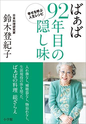 ばぁば 92年目の隠し味~幸せを呼ぶ人生レシピ~