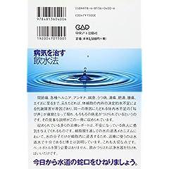 病気を治す飲水法―万病を予防し治す水の力を総解説!
