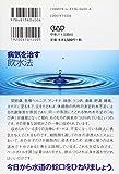 病気を治す飲水法―万病を予防し治す水の力を総解説! 画像