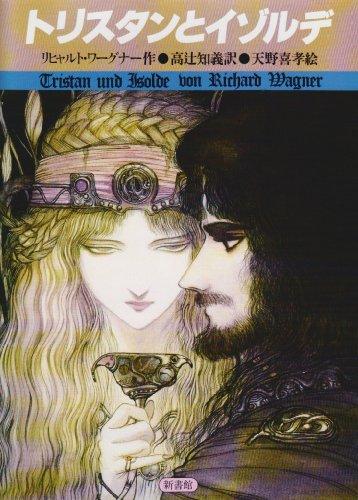 トリスタンとイゾルデ (ワーグナー・ペーパーオペラ)の詳細を見る