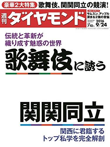 週刊ダイヤモンド 2016年 9/24 号 [雑誌] (歌舞伎に誘う / 関関同立)の詳細を見る
