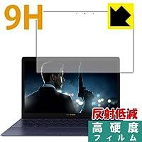 PET製フィルムなのに強化ガラス同等の硬度 9H高硬度[反射低減]保護フィルム ASUS ZenBook 3 UX390UA 日本製