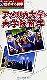 成功する留学 アメリカ大学・大学院留学 (地球の歩き方—成功する留学)