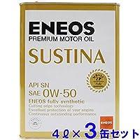 ENEOS エネオス SUSTINA サスティナ エンジンオイル SN 0W-50 100%化学合成油 4L×3缶セット