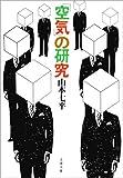 「空気」の研究 (文春文庫)