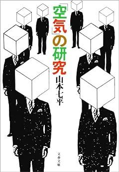 [山本七平]の「空気」の研究 (文春文庫)