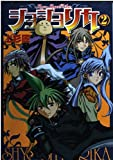 ショショリカ 2 (ガンガンWINGコミックス)